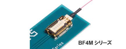 小型サイズの光通信モジュールでデータを高速化