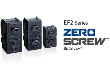 ゼロスクリュー™端子台 EF2シリーズ