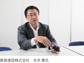 鹿島建設株式会社 水井 寛氏
