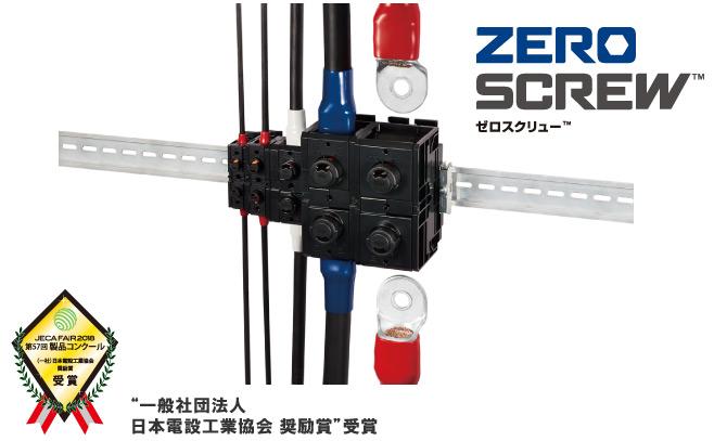 ゼロスクリュー™端子台EF2シリーズは、ねじを使わずにビルの配電盤や分電盤など電気設備とケーブルをつなげられるバネ式端子台