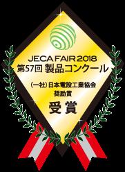 一般社団法人日本電設工業協会 奨励賞を受賞