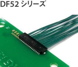DF52 シリーズ