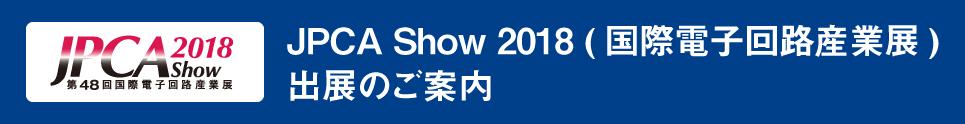 JPCA Show 2018 ~国際電子回路産業展~ 出展のご案内