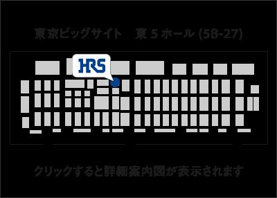 東京ビッグサイト 東5ホール (5B-27)