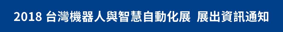 2018 台灣機器人與智慧自動化展