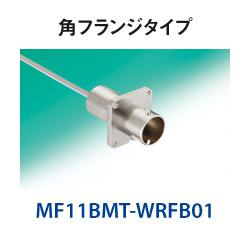 MF11BMT-WRFB01 光コネクタ