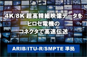 4K/8K高精細画像の長距離伝送に最適