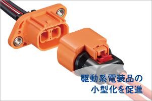 駆動系電装品の小型化を促進